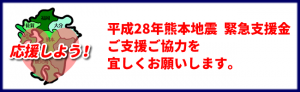 kumamoto_banner